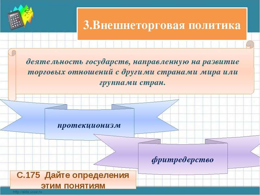3.Внешнеторговая политика деятельность государств, направленную на развитие т...