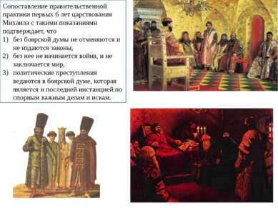 Сопоставление правительственной практики первых 6 лет царствования Михаила с ...