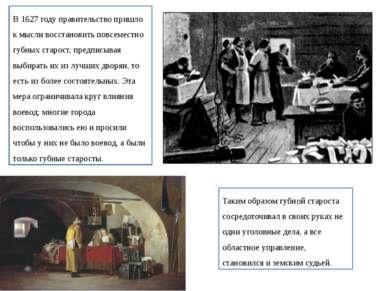 В 1627 году правительство пришло к мысли восстановить повсеместно губных стар...