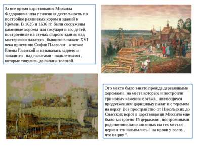 За все время царствования Михаила Федоровича шла усиленная деятельность по по...