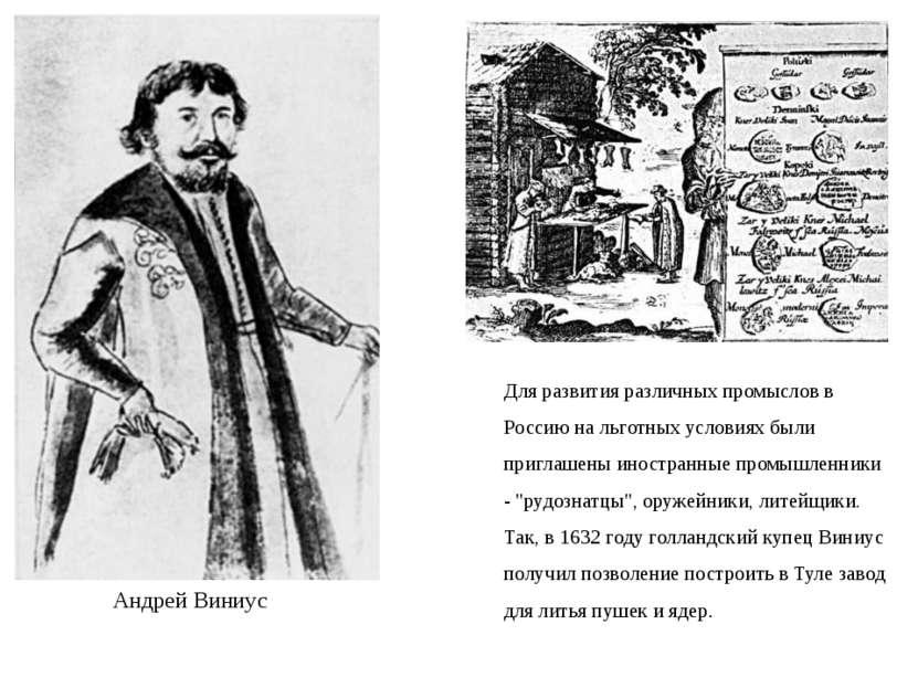 Для развития различных промыслов в Россию на льготных условиях были приглашен...