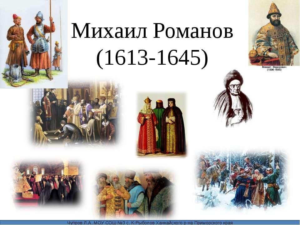 Михаил Романов (1613-1645) Чупров Л.А. МОУ СОШ №3 с. К-Рыболов Ханкайского р-...