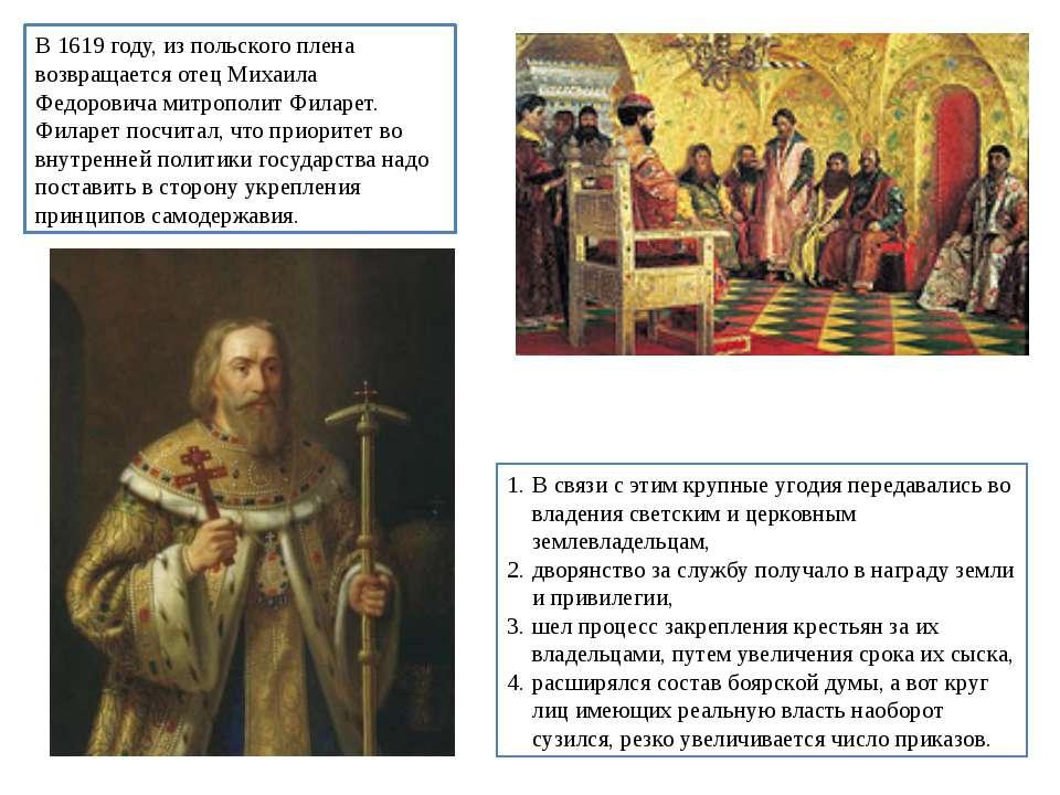 В 1619 году, из польского плена возвращается отец Михаила Федоровича митропол...