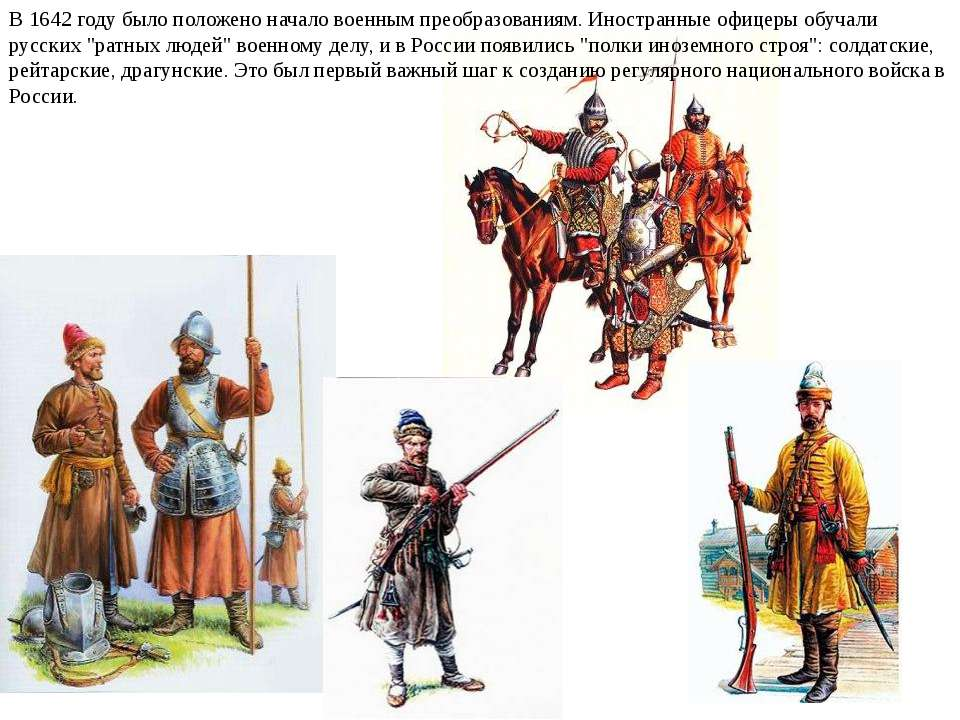 В 1642 году было положено начало военным преобразованиям. Иностранные офицеры...