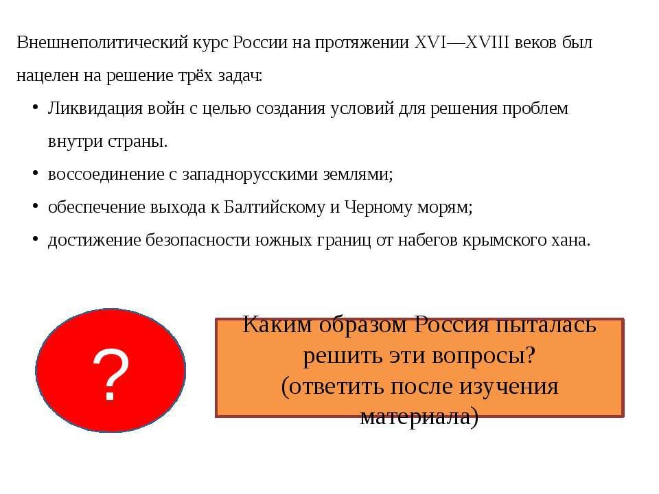 Внешнеполитический курс России на протяжении XVI—XVIII веков был нацелен на р...