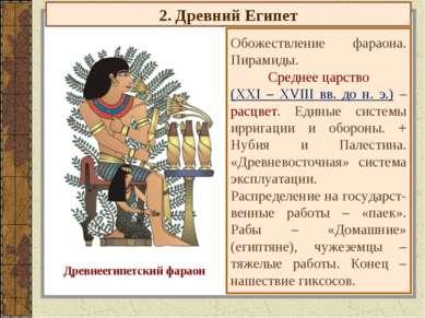 2. Древний Египет Обожествление фараона. Пирамиды. Среднее царство (XXI – XVI...