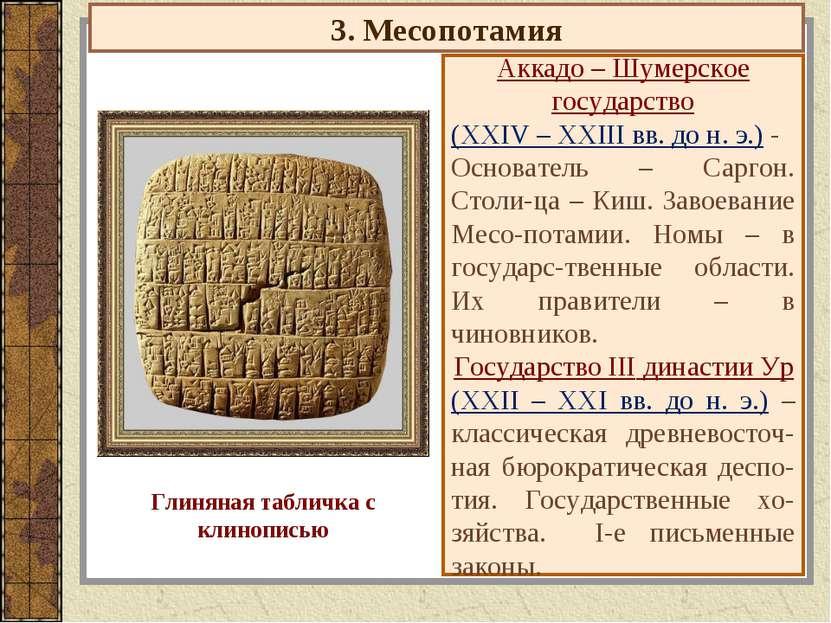 3. Месопотамия Аккадо – Шумерское государство (XXIV – XXIII вв. до н. э.) - О...