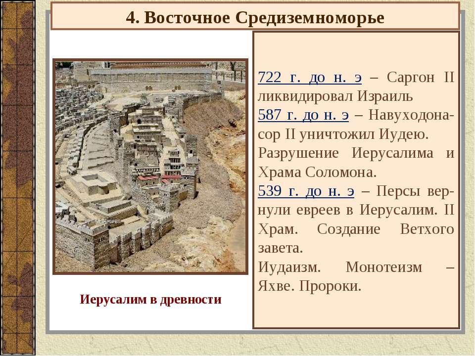 4. Восточное Средиземноморье 722 г. до н. э – Саргон II ликвидировал Израиль ...