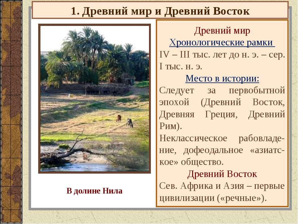 1. Древний мир и Древний Восток Древний мир Хронологические рамки IV – III ты...