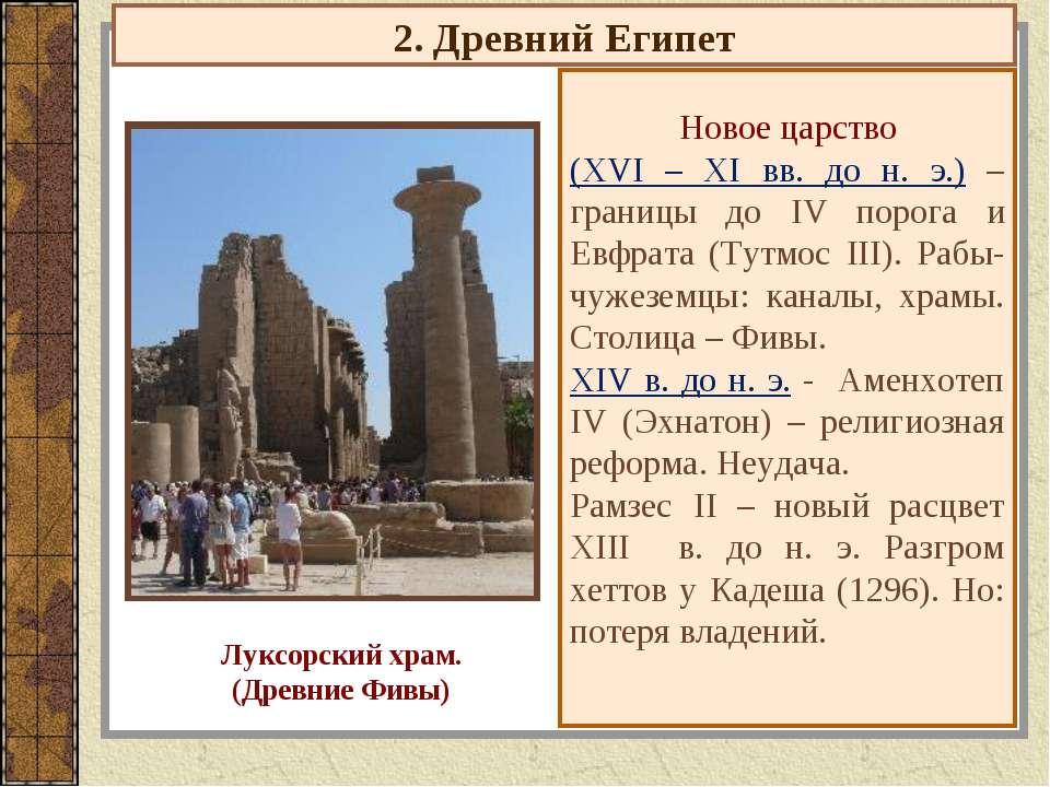 2. Древний Египет Новое царство (XVI – XI вв. до н. э.) – границы до IV порог...