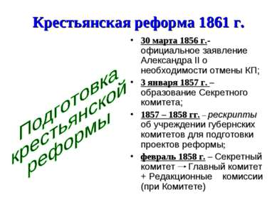 Крестьянская реформа 1861 г. 30 марта 1856 г.- официальное заявление Александ...