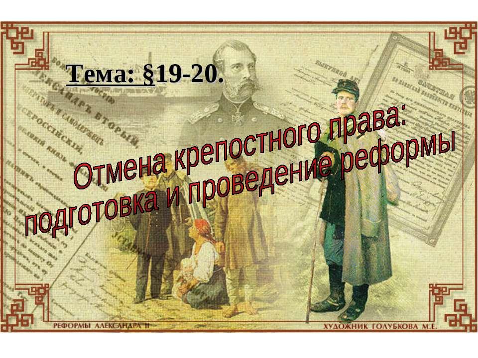 Тема: §19-20.