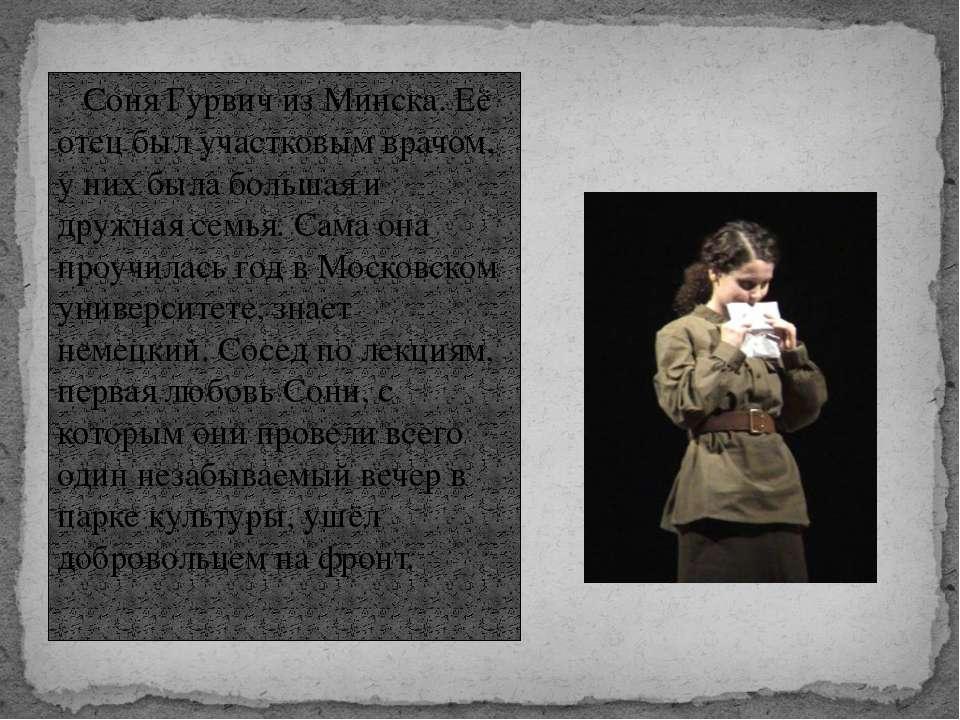 Соня Гурвич из Минска. Её отец был участковым врачом, у них была большая и др...