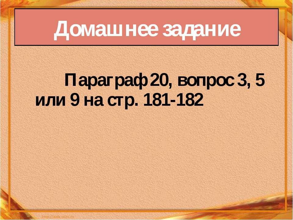 Параграф 20, вопрос 3, 5 или 9 на стр. 181-182 Домашнее задание
