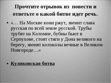Прочтите отрывок из повести и ответьте о какой битве идет речь. «… На Москве ...
