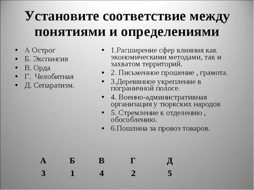 Установите соответствие между понятиями и определениями А Острог Б. Экспансия...