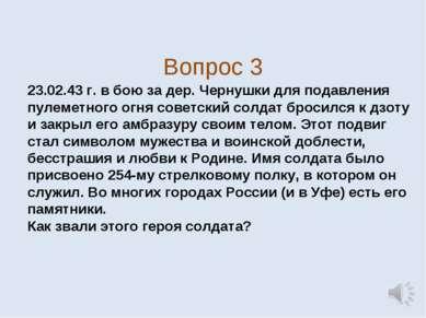 Вопрос 3 23.02.43 г. в бою за дер. Чернушки для подавления пулеметного огня с...
