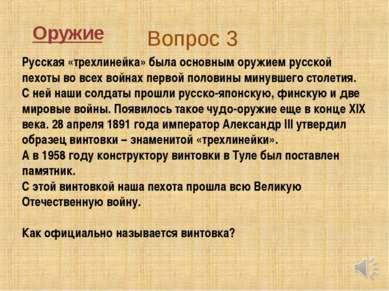 Вопрос 3 Оружие Русская «трехлинейка» была основным оружием русской пехоты во...