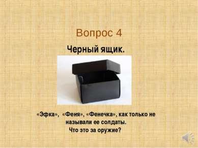 Вопрос 4 Черный ящик. «Эфка», «Феня», «Фенечка», как только не называли ее со...