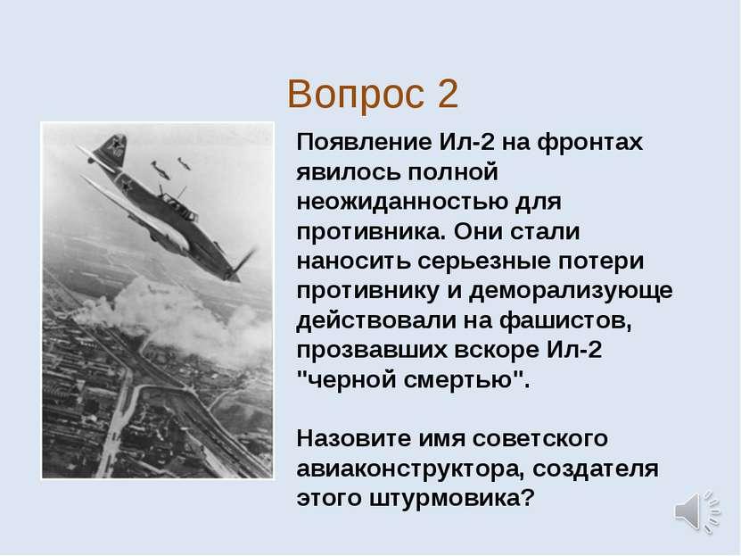 Вопрос 2 Появление Ил-2 на фронтах явилось полной неожиданностью для противни...