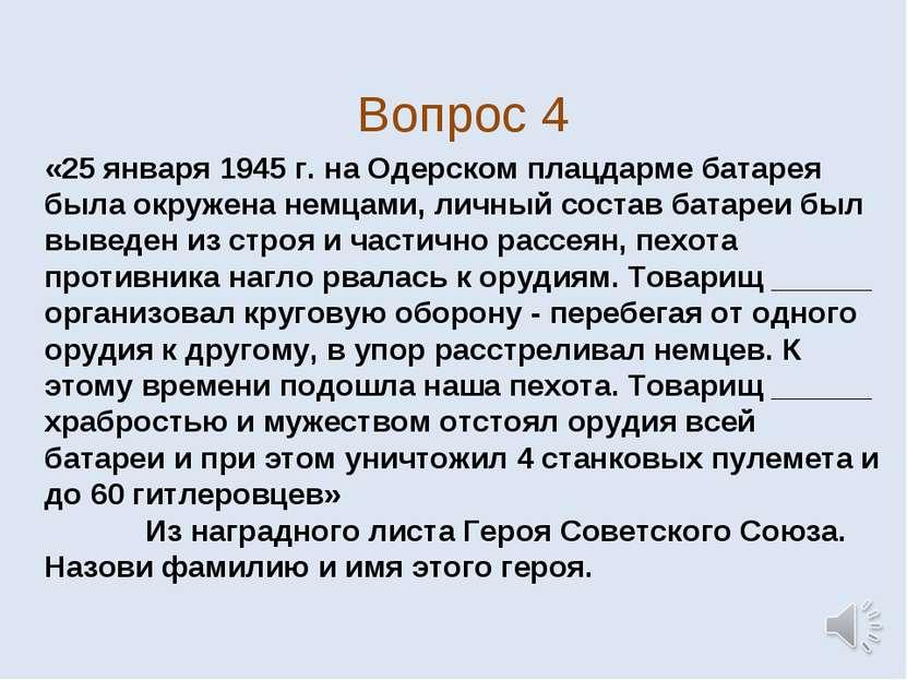 Вопрос 4 «25 января 1945 г. на Одерском плацдарме батарея была окружена немца...