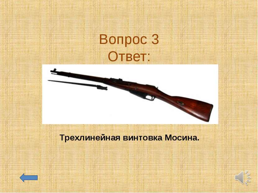 Вопрос 3 Ответ: Трехлинейная винтовка Мосина.