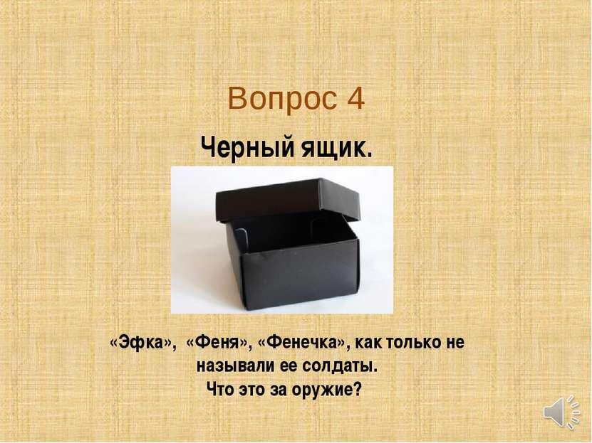 Конкурс что в чёрном ящике