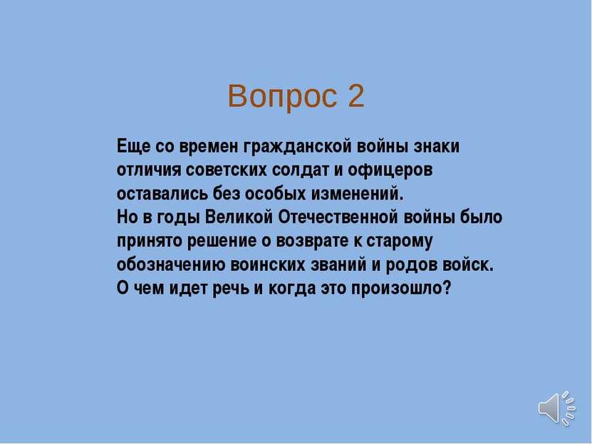 Вопрос 2 Еще со времен гражданской войны знаки отличия советских солдат и офи...