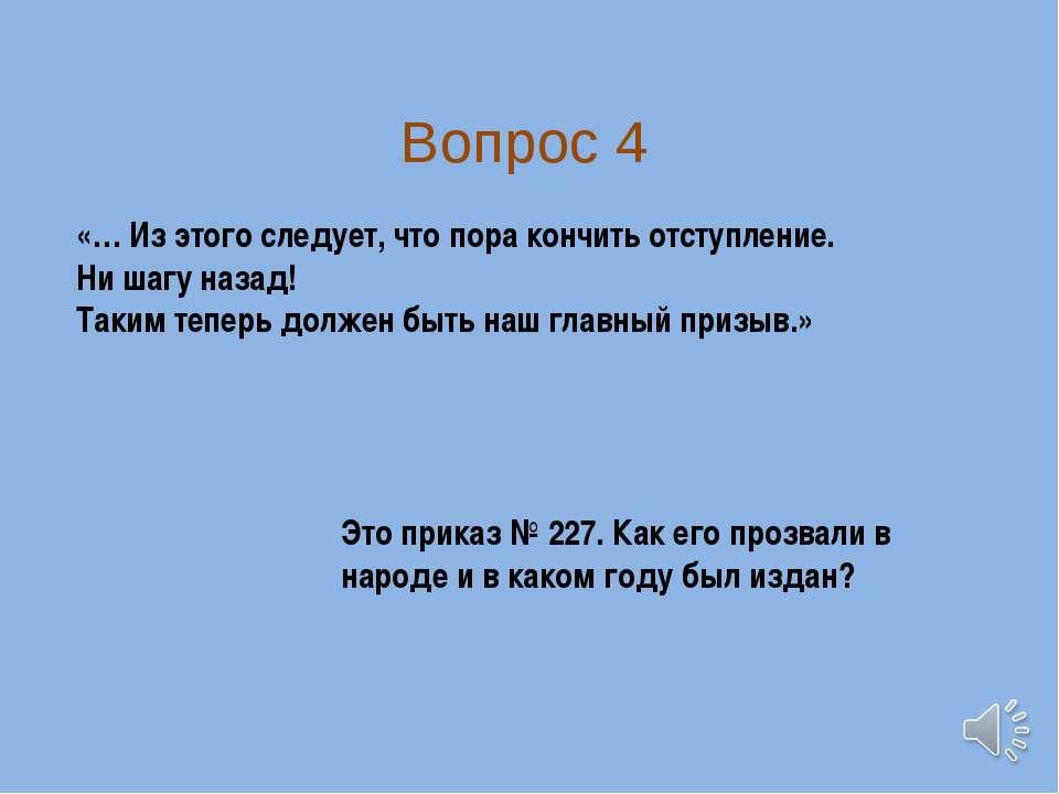 Вопрос 4 «… Из этого следует, что пора кончить отступление. Ни шагу назад! Та...