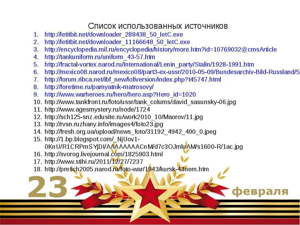 Список использованных источников http://letitbit.net/downloader_288438_50_let...