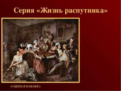 Серия «Жизнь распутника» «СЦЕНА В КАБАКЕ»