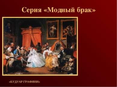Серия «Модный брак» «БУДУАР ГРАФИНИ»