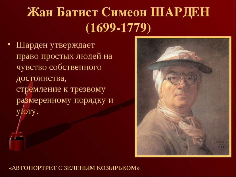 Жан Батист Симеон ШАРДЕН (1699-1779) Шарден утверждает право простых людей на...