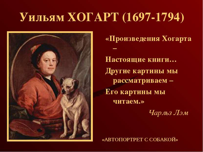 Уильям ХОГАРТ (1697-1794) «Произведения Хогарта – Настоящие книги… Другие кар...