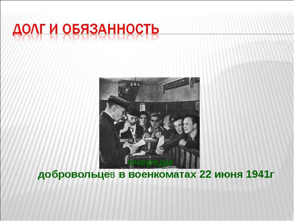 очереди добровольцев в военкоматах 22 июня 1941г