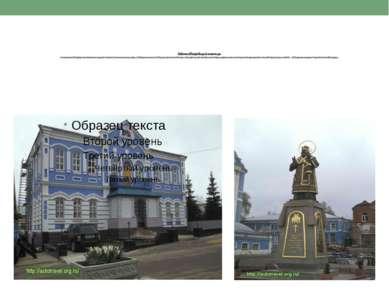 Задонский-Богородицкий монастырь Основан ранее 1620 года Кириллом и Герасимом...