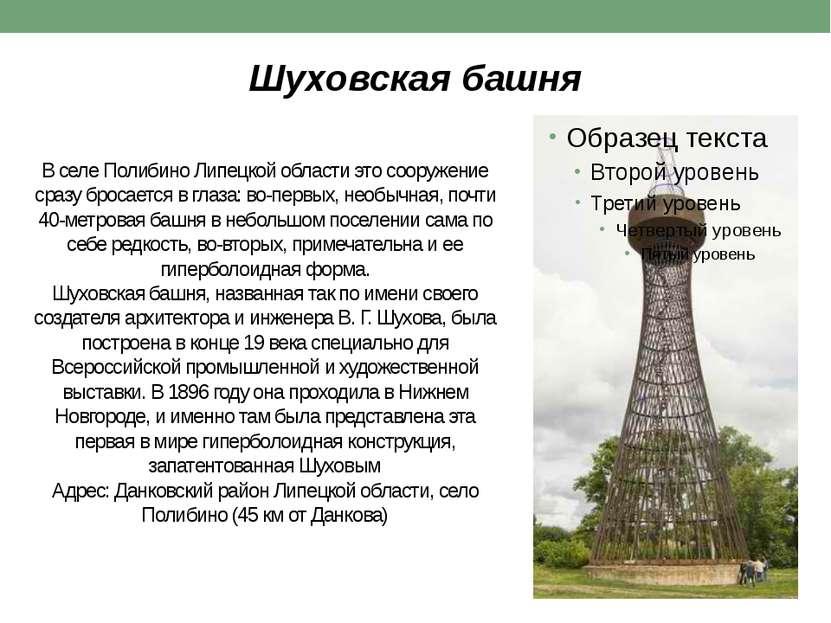 В селе Полибино Липецкой области это сооружение сразу бросается в глаза: во-п...
