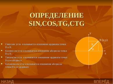 ОПРЕДЕЛЕНИЕ SIN,COS,TG,CTG Синусом угла α называется отношение ординаты точки...