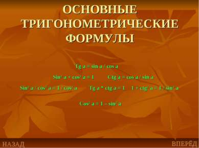 ОСНОВНЫЕ ТРИГОНОМЕТРИЧЕСКИЕ ФОРМУЛЫ Sin2 a + cos2 a = 1 Tg a = sin a / cos a ...
