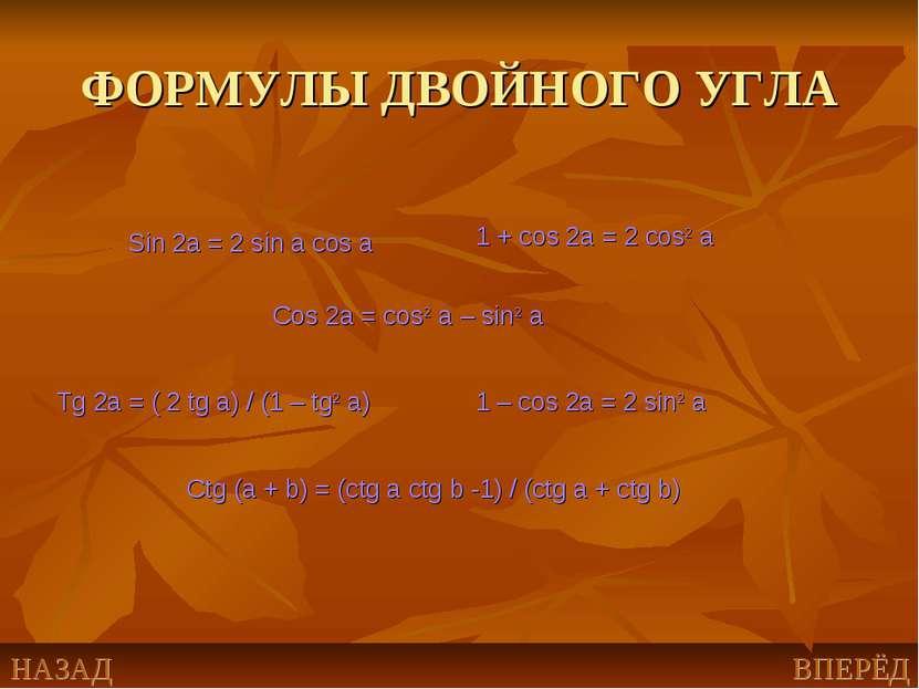 ФОРМУЛЫ ДВОЙНОГО УГЛА Sin 2a = 2 sin a cos a Cos 2a = cos2 a – sin2 a Tg 2a =...