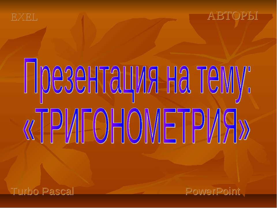 АВТОРЫ EXEL Turbo Pascal PowerPoint