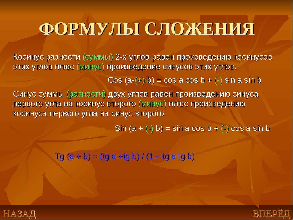 ФОРМУЛЫ СЛОЖЕНИЯ Косинус разности (суммы) 2-х углов равен произведению косину...