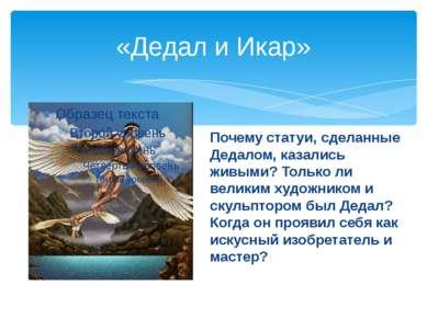 «Дедал и Икар» Почему статуи, сделанные Дедалом, казались живыми? Только ли в...