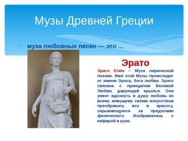 муза любовных песен — это ... Музы Древней Греции Эрато Эрато Erato – Муза ли...
