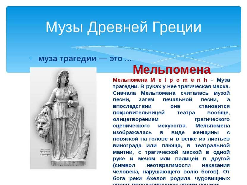 муза трагедии — это ... Музы Древней Греции Мельпомена Мельпомена M e l p o m...