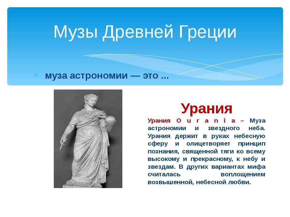 муза астрономии — это ... Музы Древней Греции Урания Урания O u r a n i a – М...