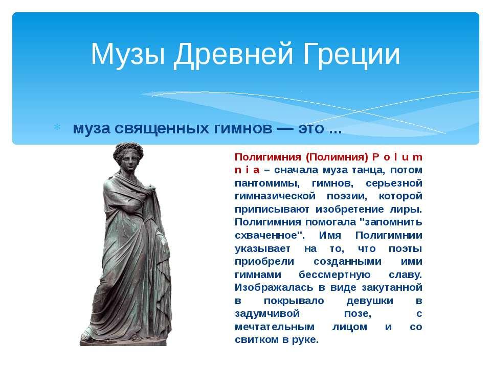 муза священных гимнов — это ... Музы Древней Греции Полигимния (Полимния) P o...