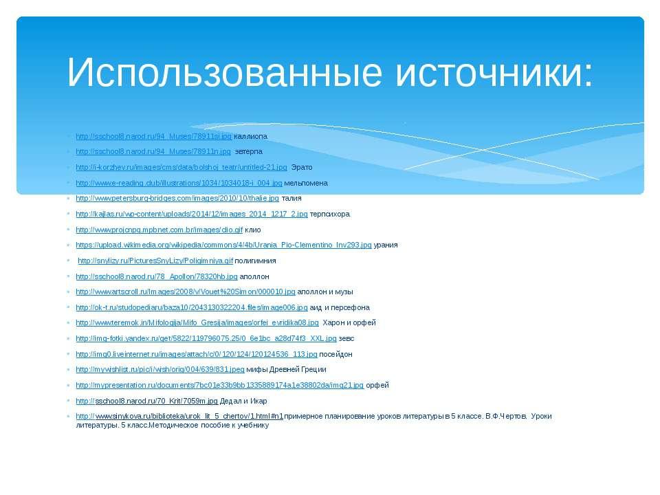 http://sschool8.narod.ru/94_Muses/78911si.jpg каллиопа http://sschool8.narod....