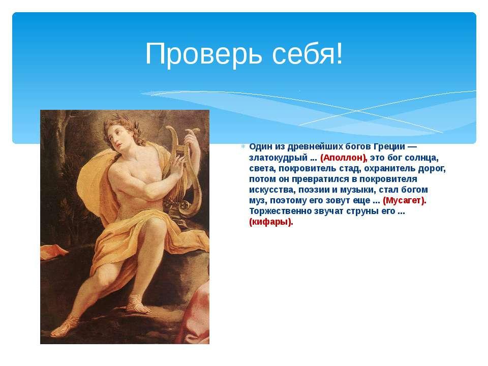 Один из древнейших богов Греции — златокудрый ... (Аполлон), это бог солнца, ...
