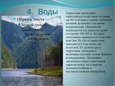 4. Воды Территория заповедника характеризуется крутыми склонами (до 60° и бол...